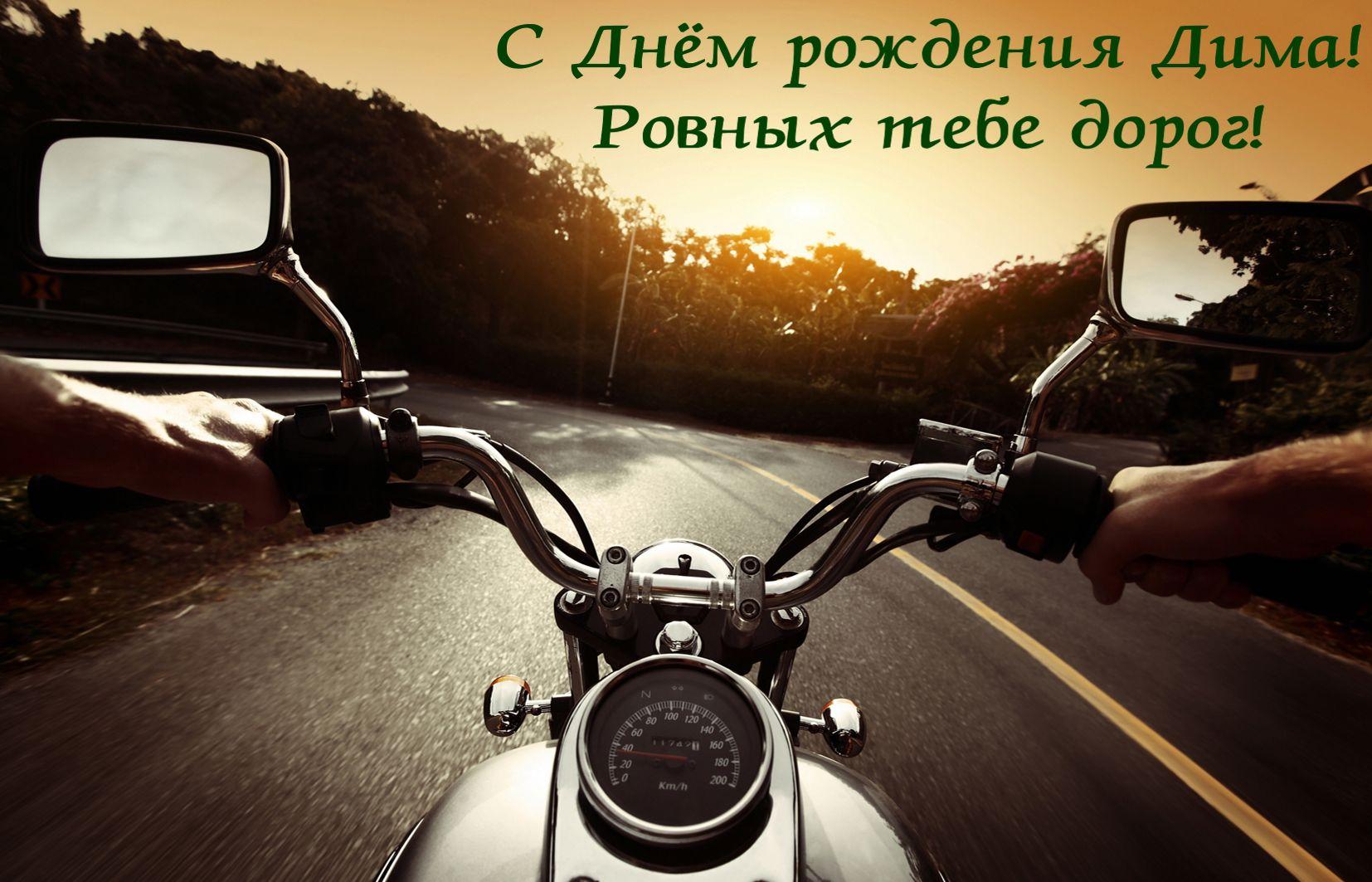 Картинка с красивым видом с мотоцикла на День рождения Дмитрию
