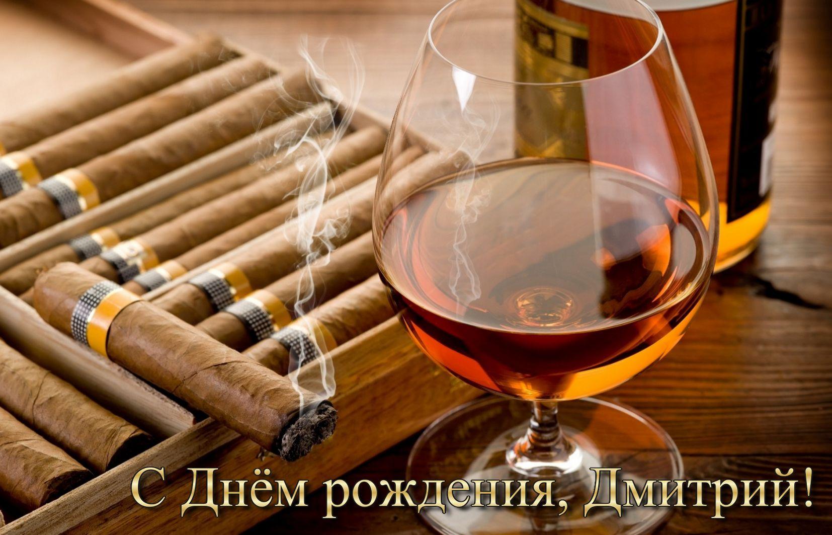 Открытка Дмитрию с коньяком и сигарами