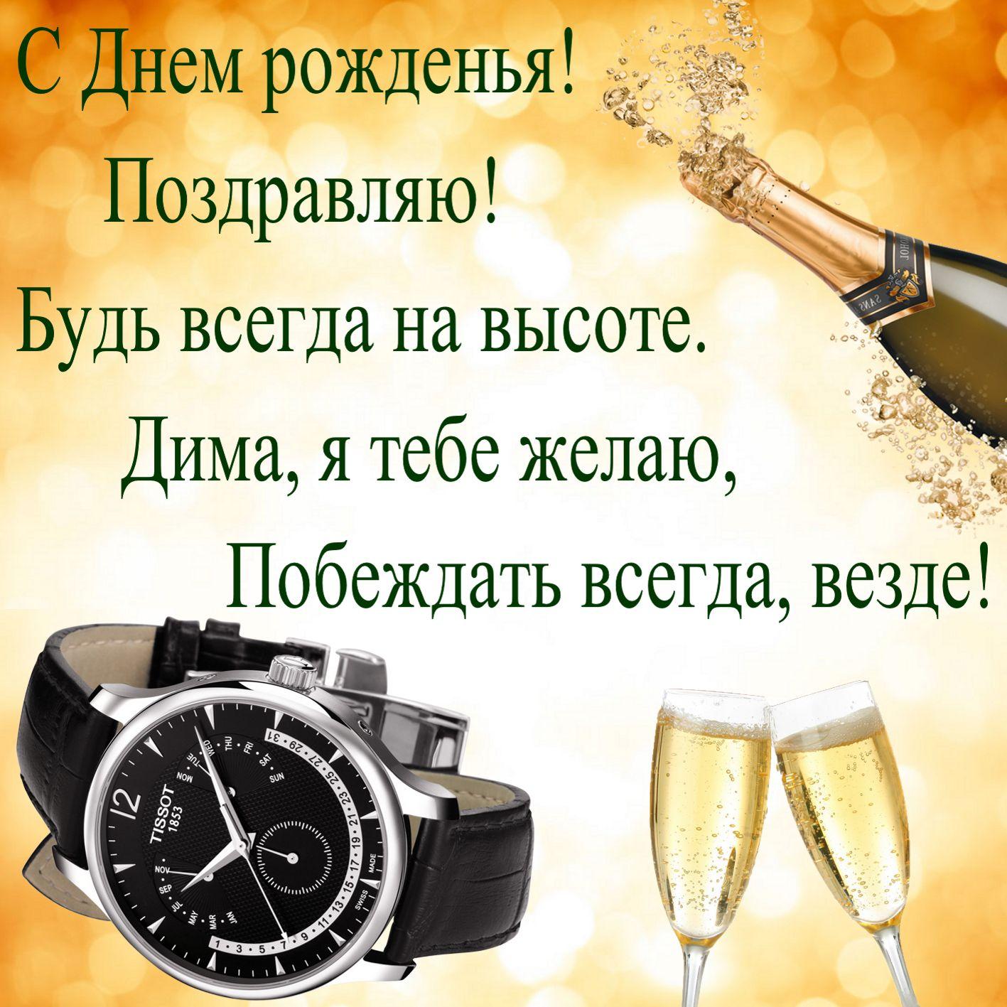 Открытка на День рождения Дмитрию - стихи на фоне шампанского и часов