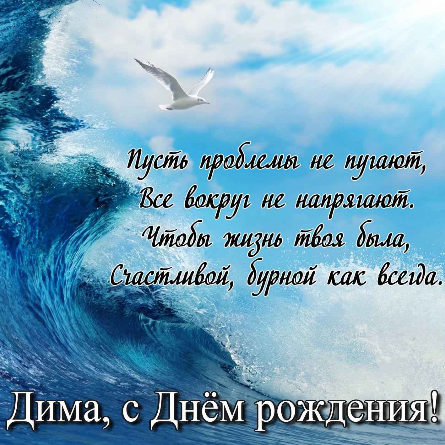 Открытка на День рождения Дмитрию - птица на фоне волны и пожелание