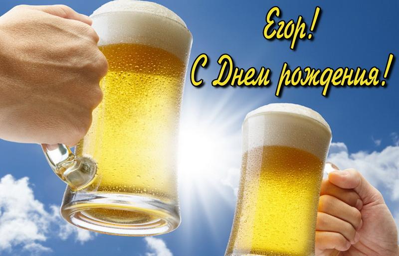 Бокалы с пивом на фоне неба для Егора