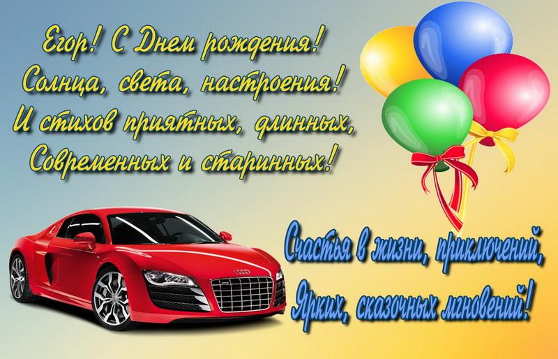 Красная ауди и пожелание Егору на День Рождения