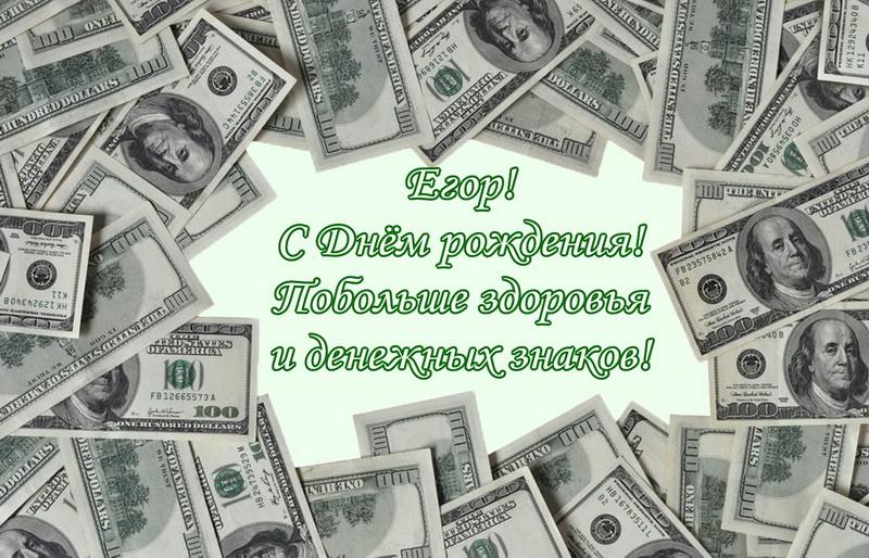 Поздравление Егору, стодолларовые купюры