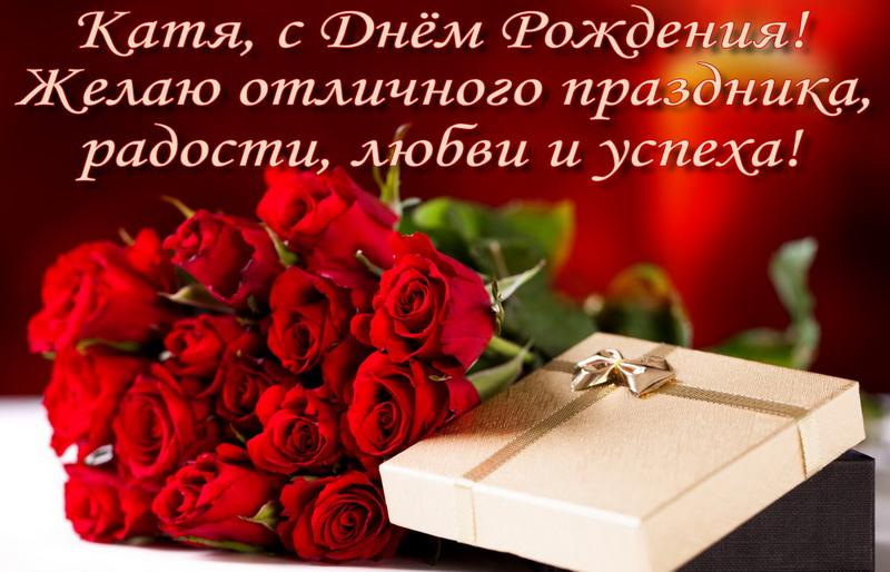 Открытка - букет красных роз и подарок для Кати