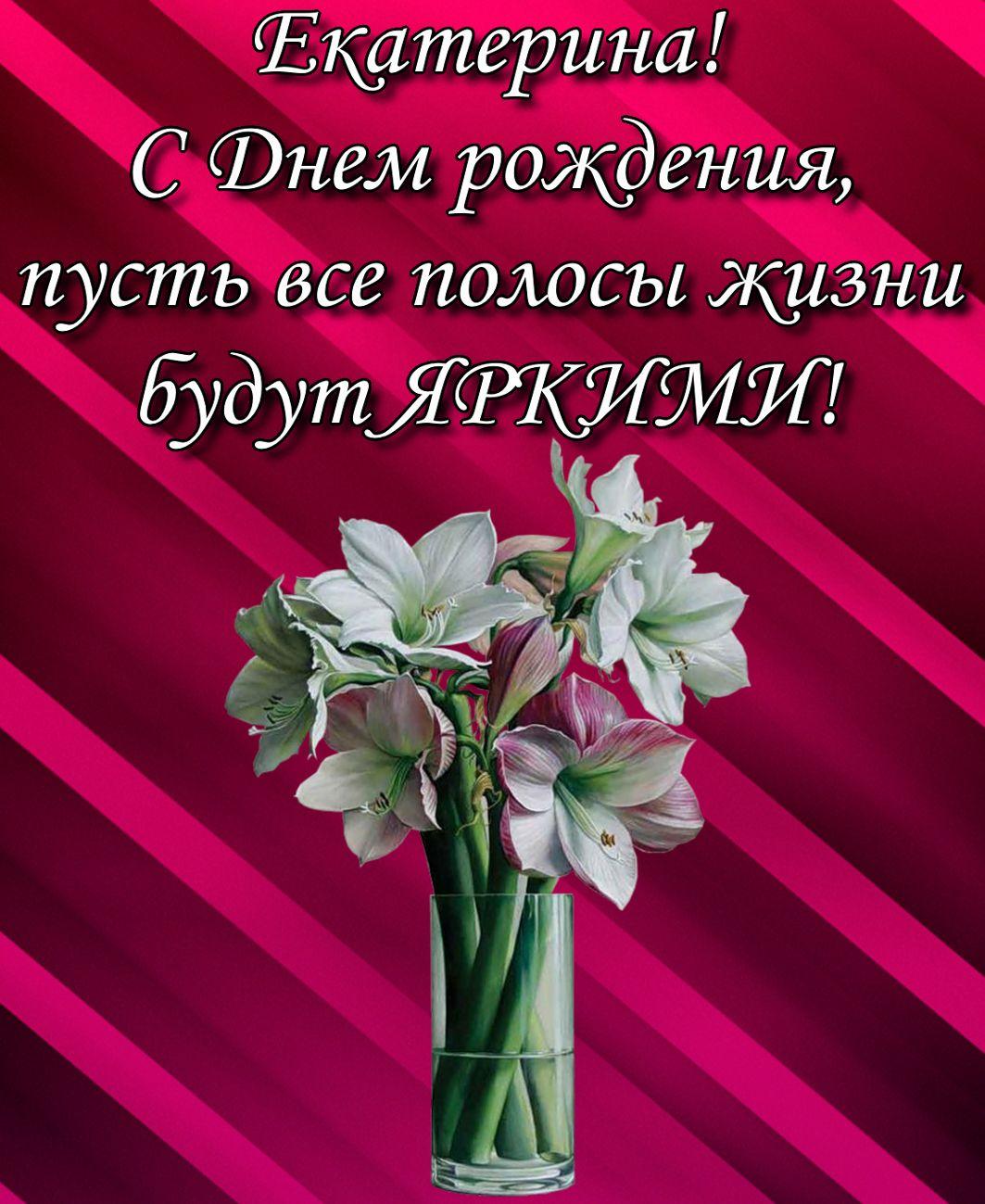 Открытка - ваза с красивым букетом для Екатерины