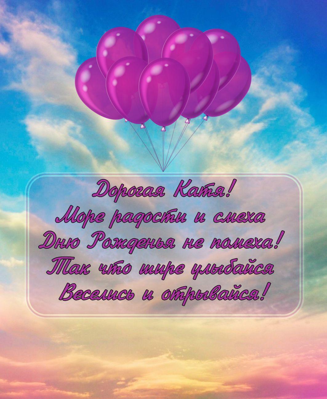 Открытка - шарики в небе и поздравление дорогой Кате
