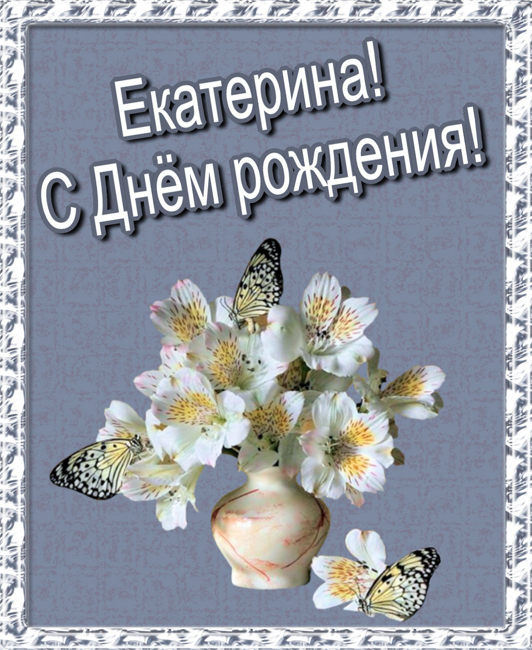 Открытка - белые цветы с бабочками в красивой рамке