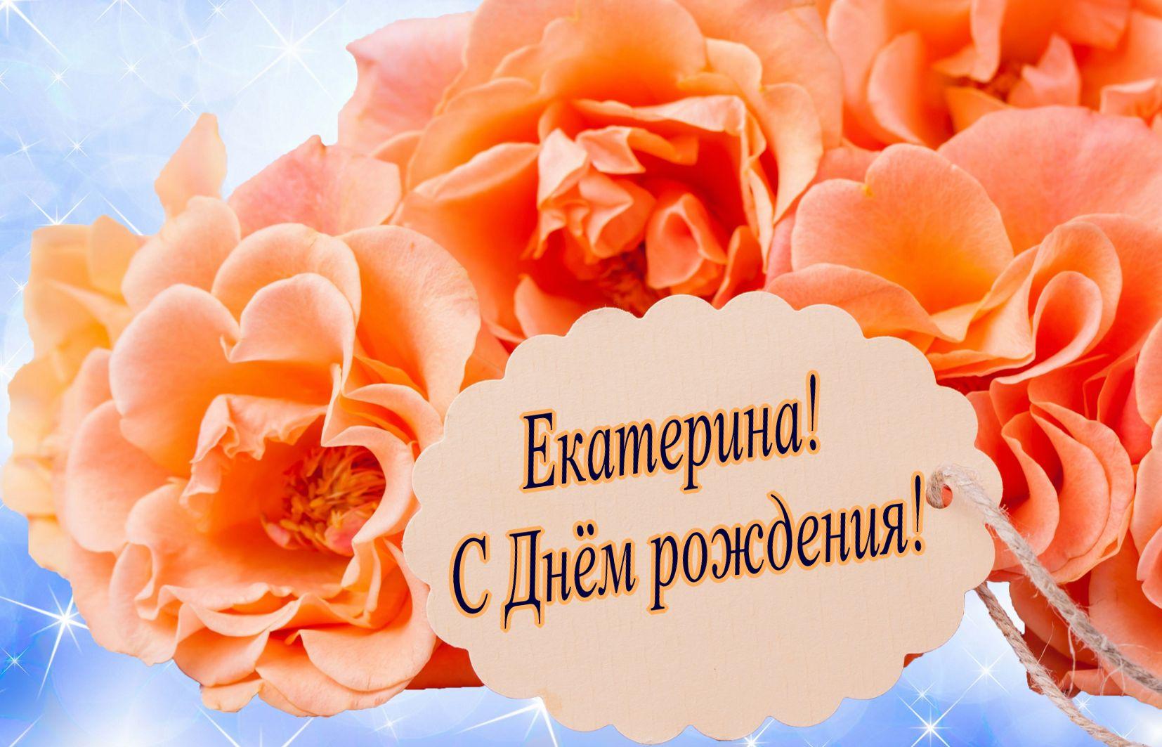 Открытка с Днем рождения - оранжевые цветы для Екатерины