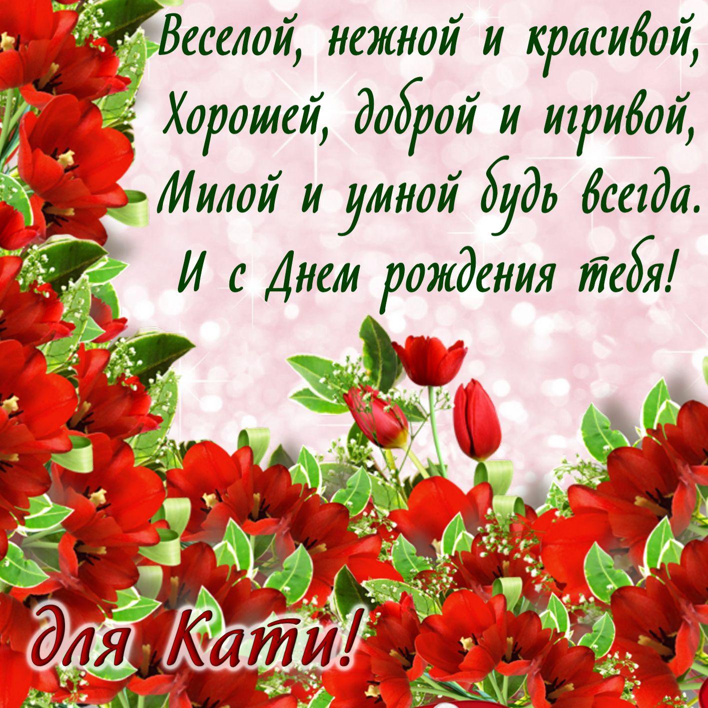 Открытка со стихами и красными цветами