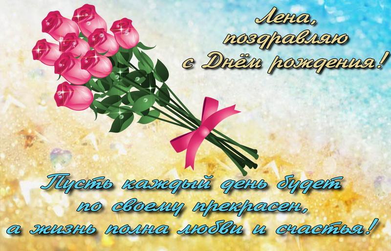 Букет цветов и подравление к Дню рождения