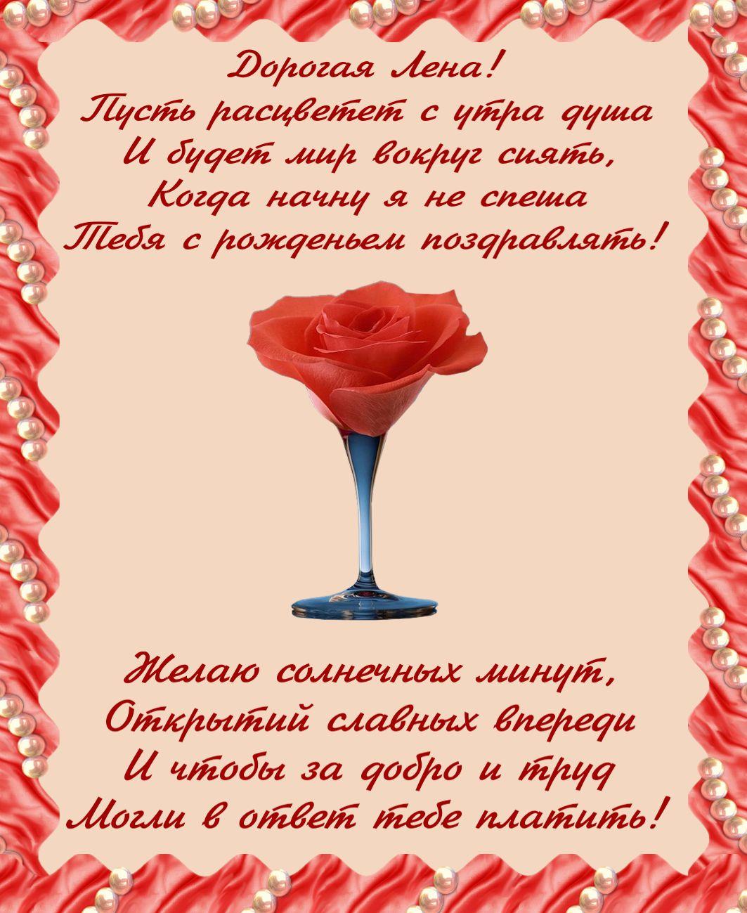 открытка - роза и пожелание для Лены в красивой рамке