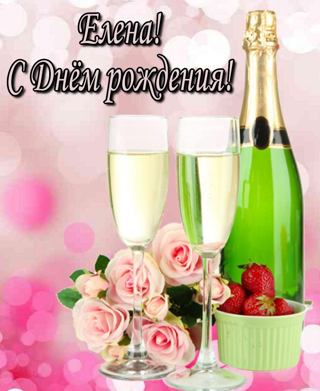 открытка - розы и шампанское Елене на День Рождения