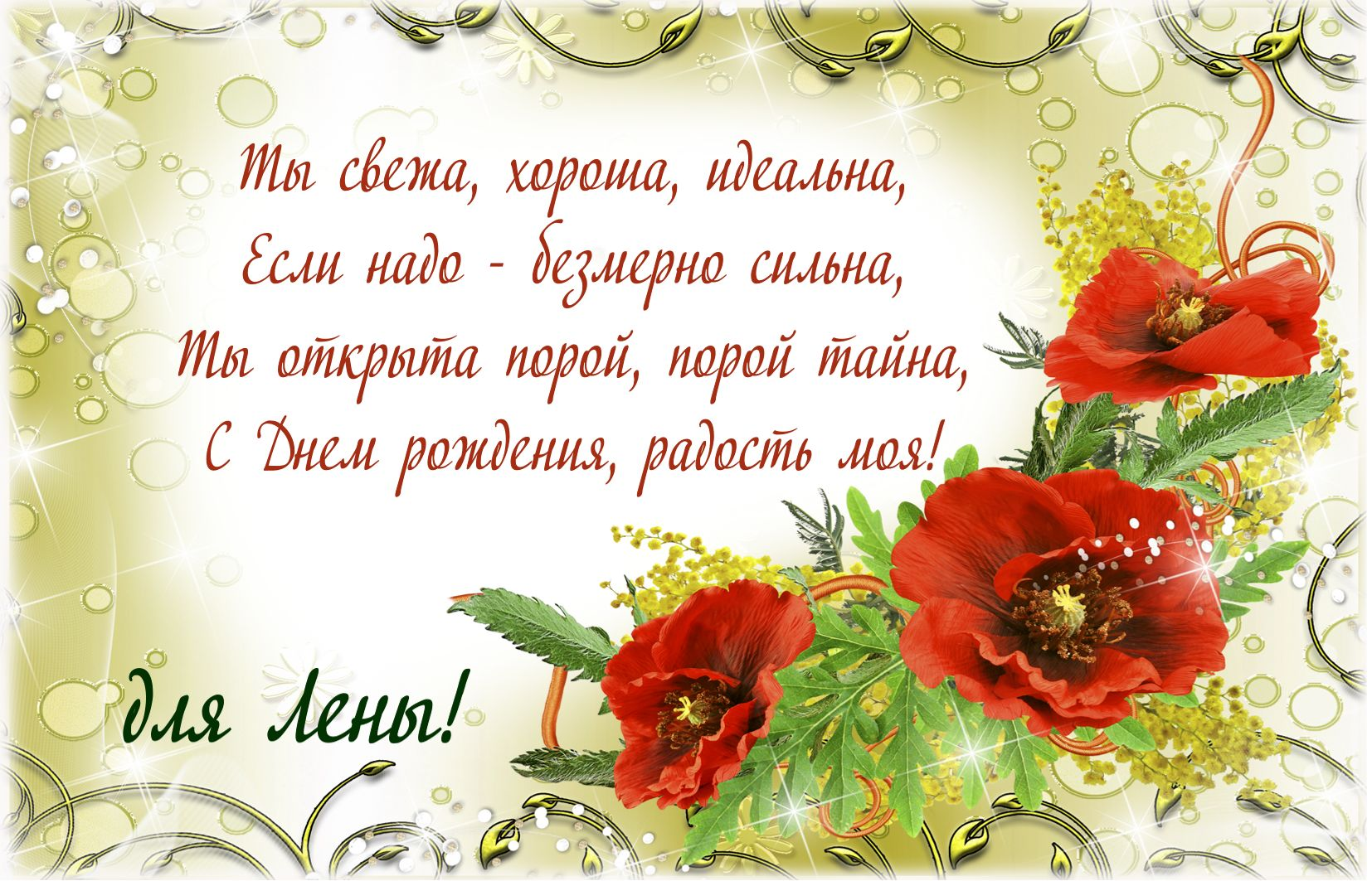 Открытка на День рождения Елене - красные маки в блестящем оформлении
