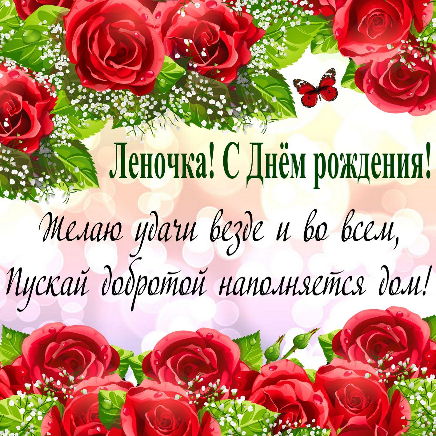 Открытка на День рождения Елене - поздравление в оформлении из роз