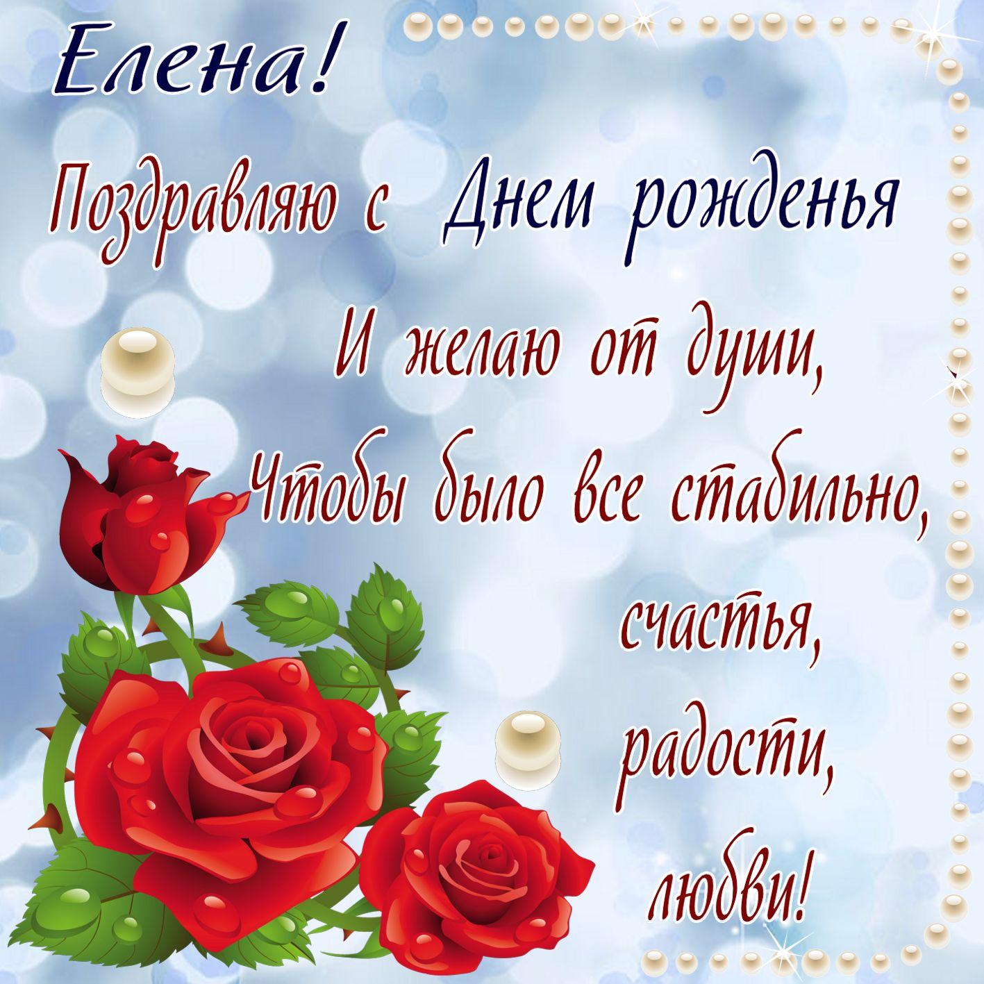 Красные розы и пожелание для Елены