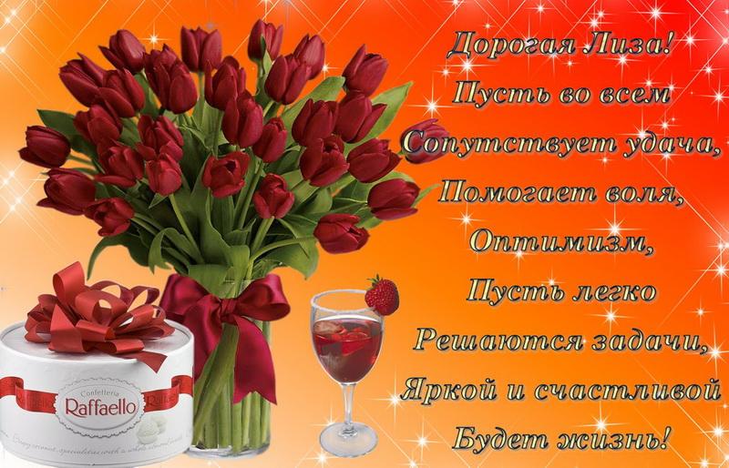 Букет роз и конфеты Лизе на День Рождения