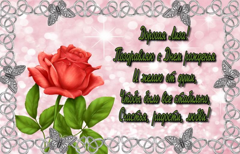 Подравление для Лизы с большой красной розой