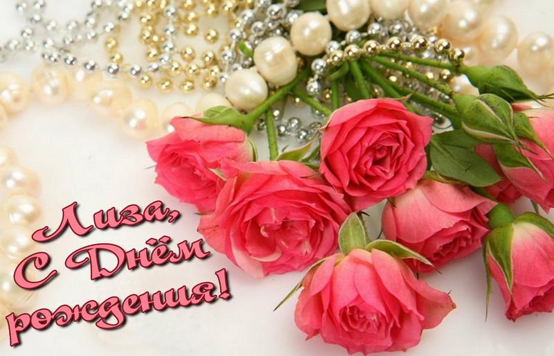 Большой букет роз Лизе на День Рождения