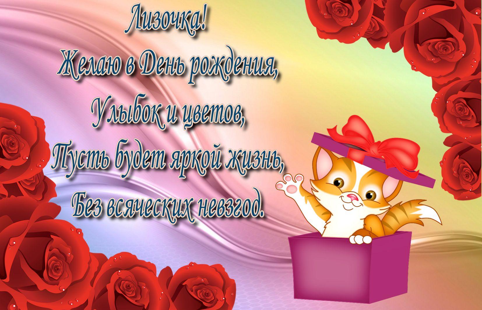 Пожелание в оформлении из роз для Лизы