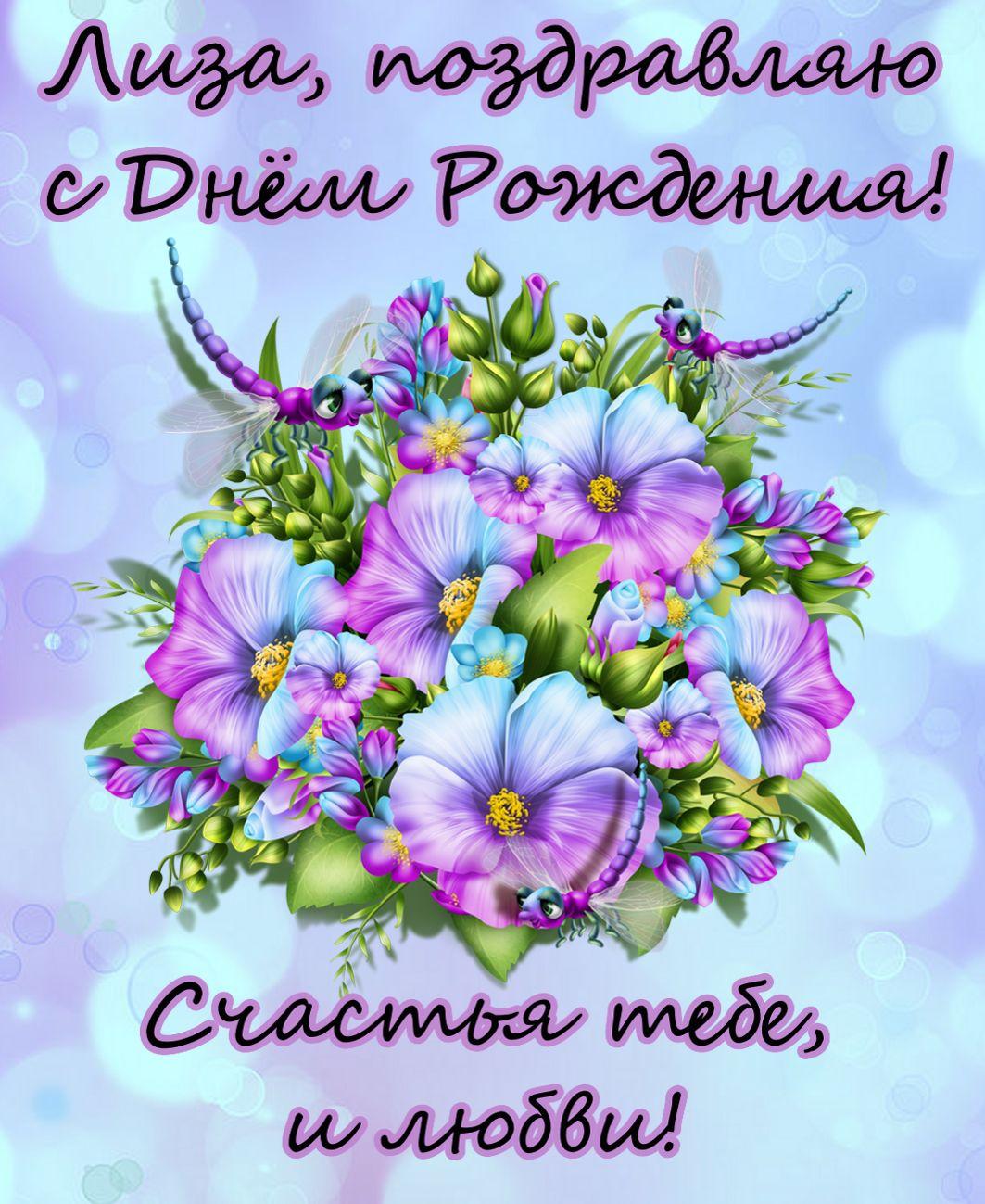 Открытка на День рождения Лизе - красивые рисованные цветы с поздравлением