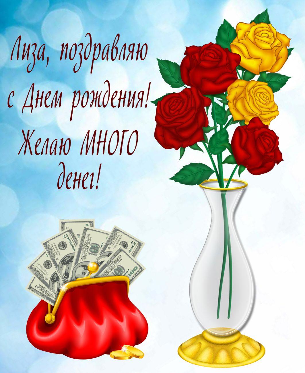 Открытка на День рождения Лизе - розы в вазе и кошелек с деньгами