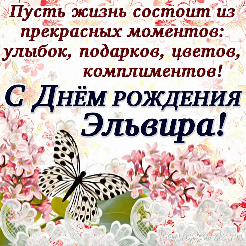 С днем рождения эля стихи