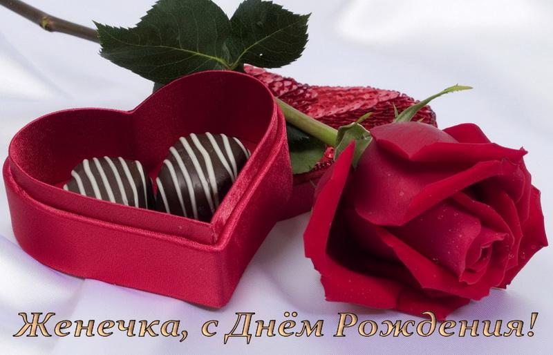 Конфеты в сердечке и роза Женечке