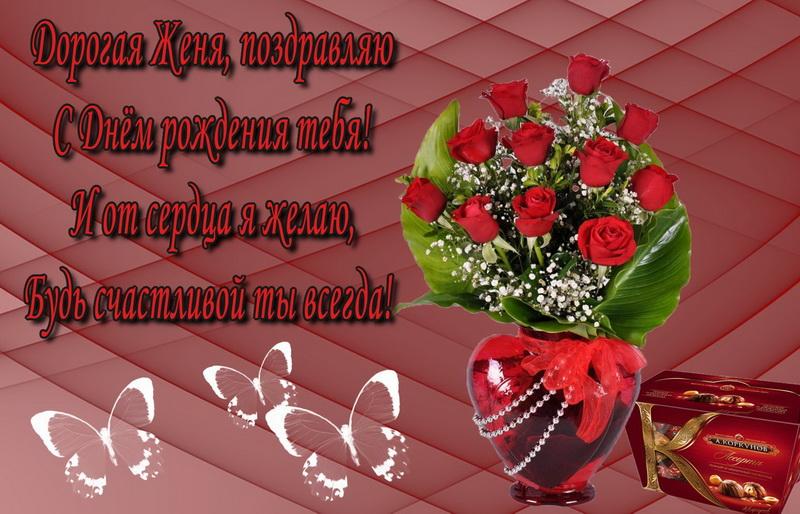 Конфеты и цветы для дорогой Жени