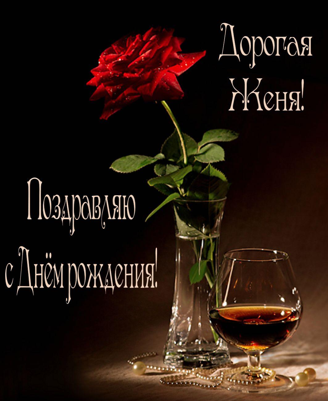 Открытка - красивая роза с бокалом вина на темном фоне