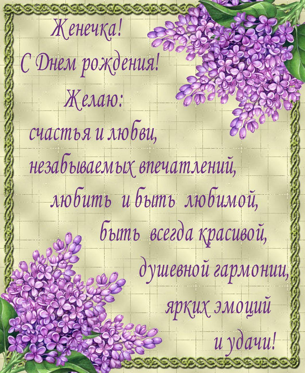 Красивая открытка Женечке с сиренью