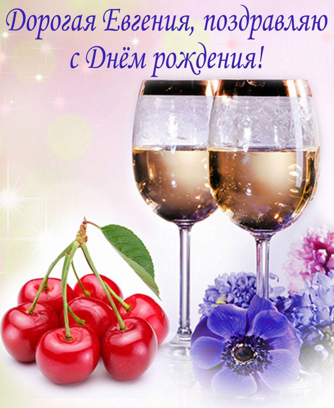 Открытка - бокалы и вишня на День рождения