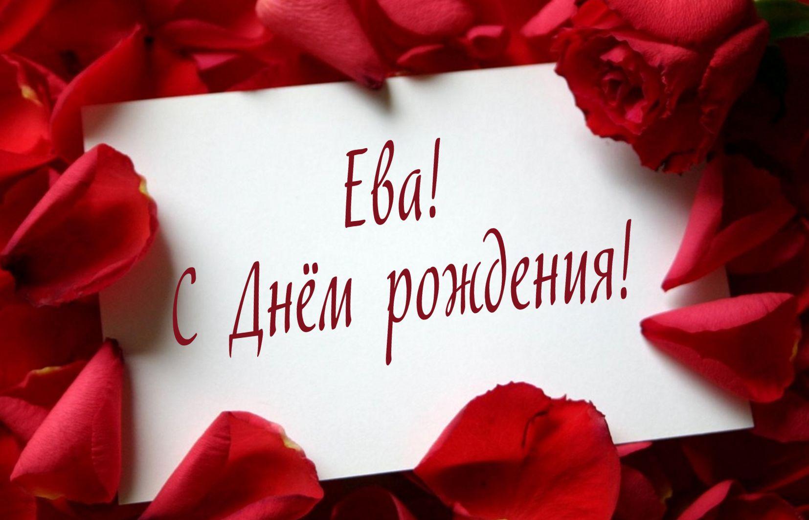 Открытка с Днем рождения Еве - поздравление в рамке из красных роз