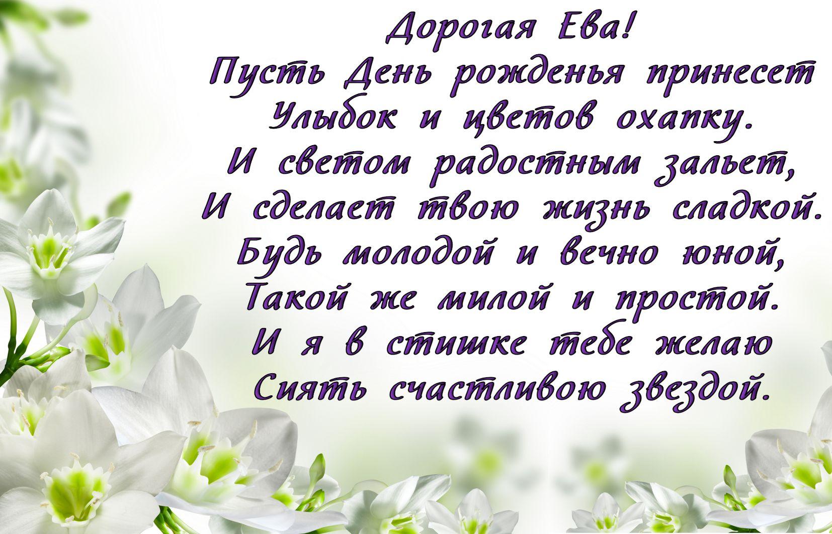Красивое пожелание в стихах для Евы