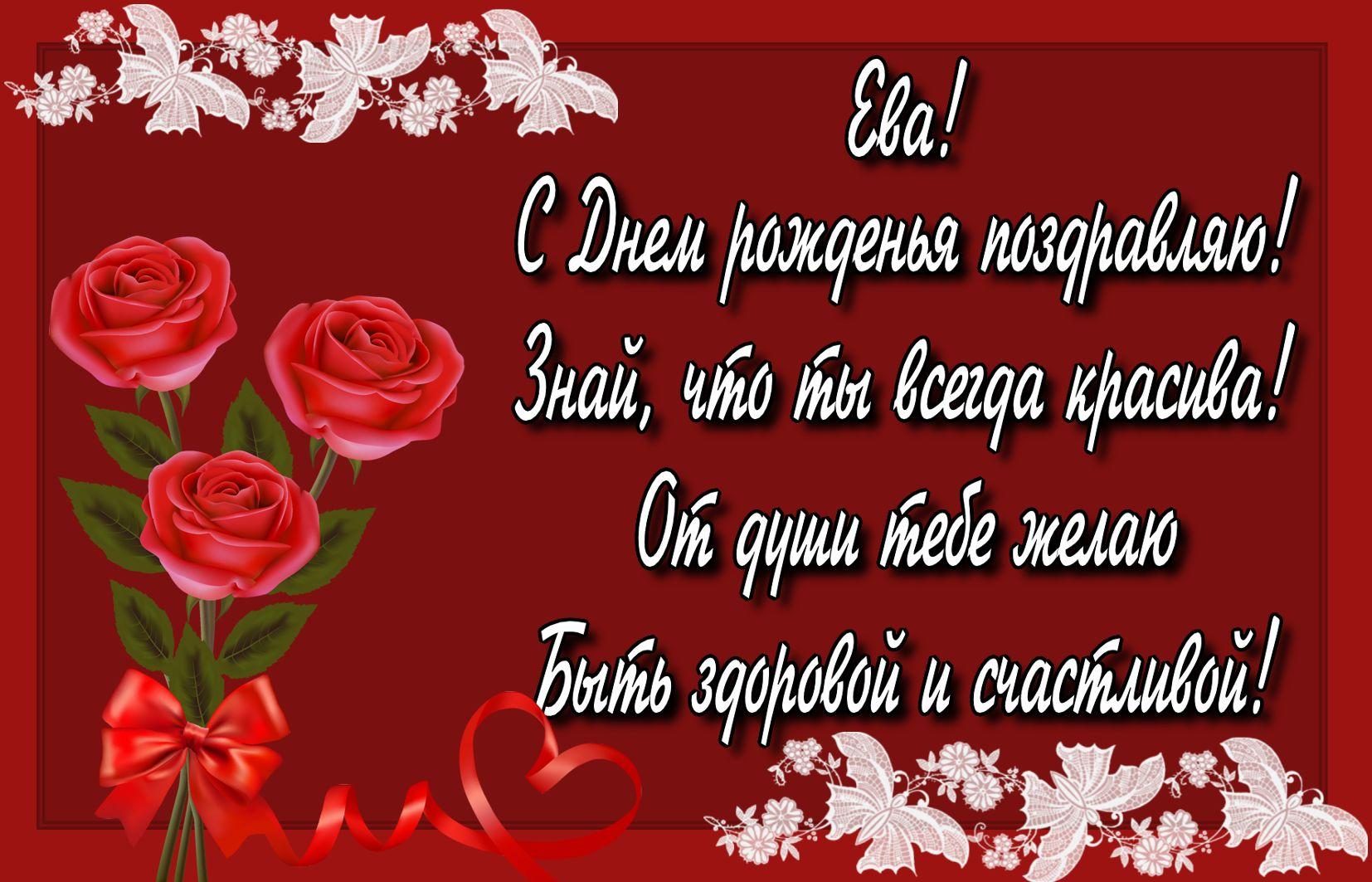Открытка с поздравлением на красном фоне Еве на День рождения