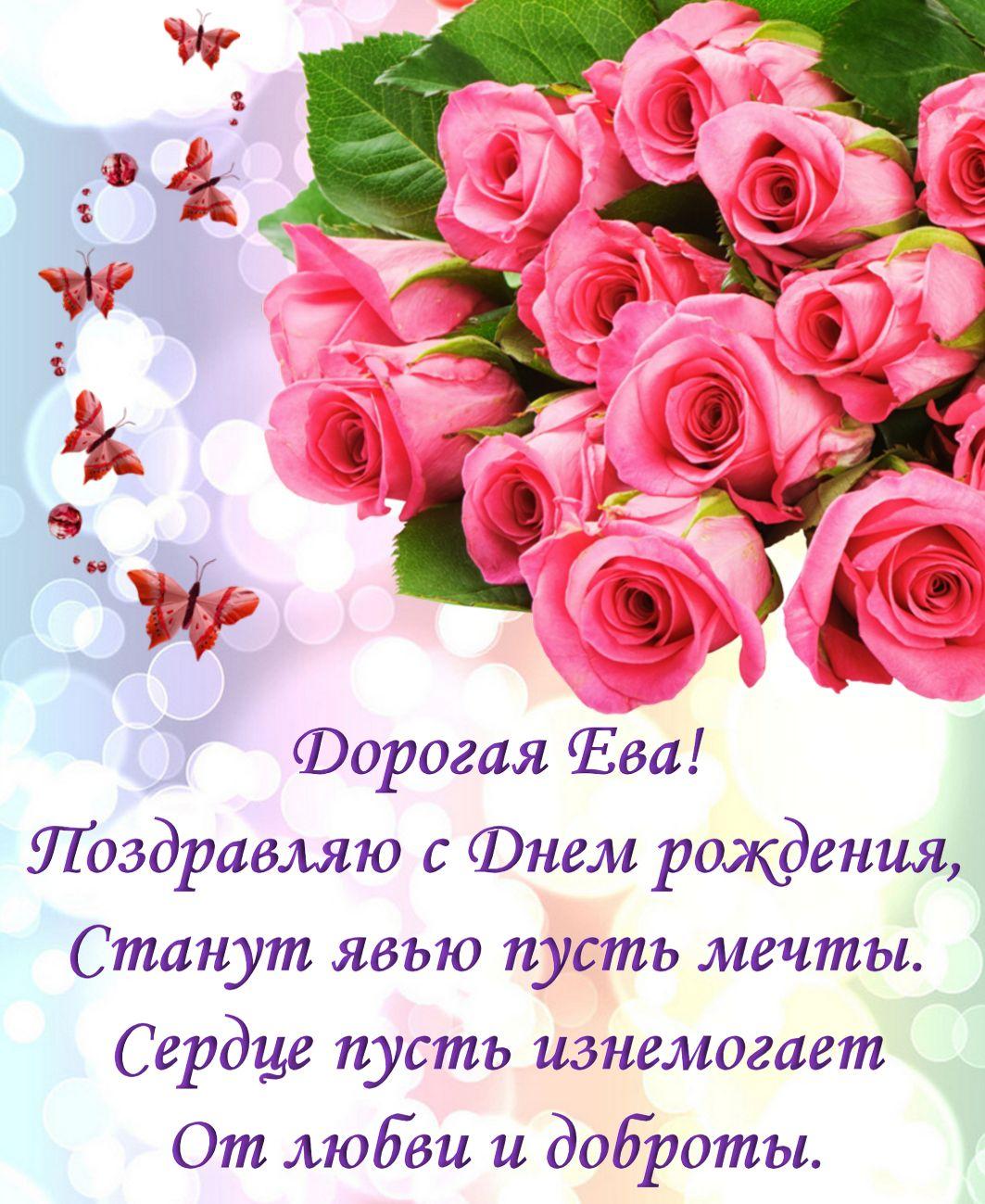 Открытка с Днем рождения Еве - букет розовых роз и красивое пожелание