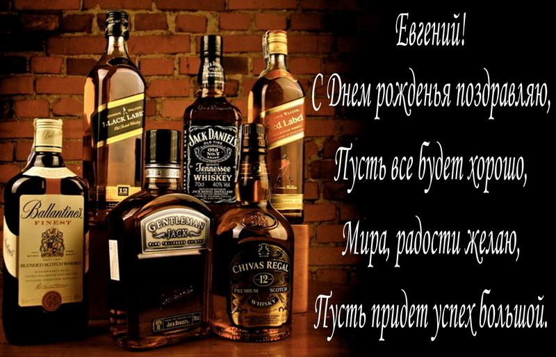 открытка - красивые бутылки с виски и пожелание Евгению