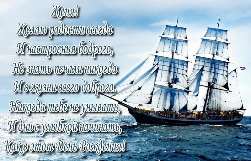 Поздравление с яхтой в море для Жени
