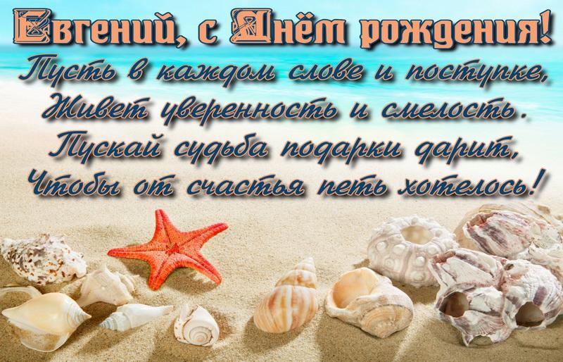 Пожелание Евгению на фоне берега моря