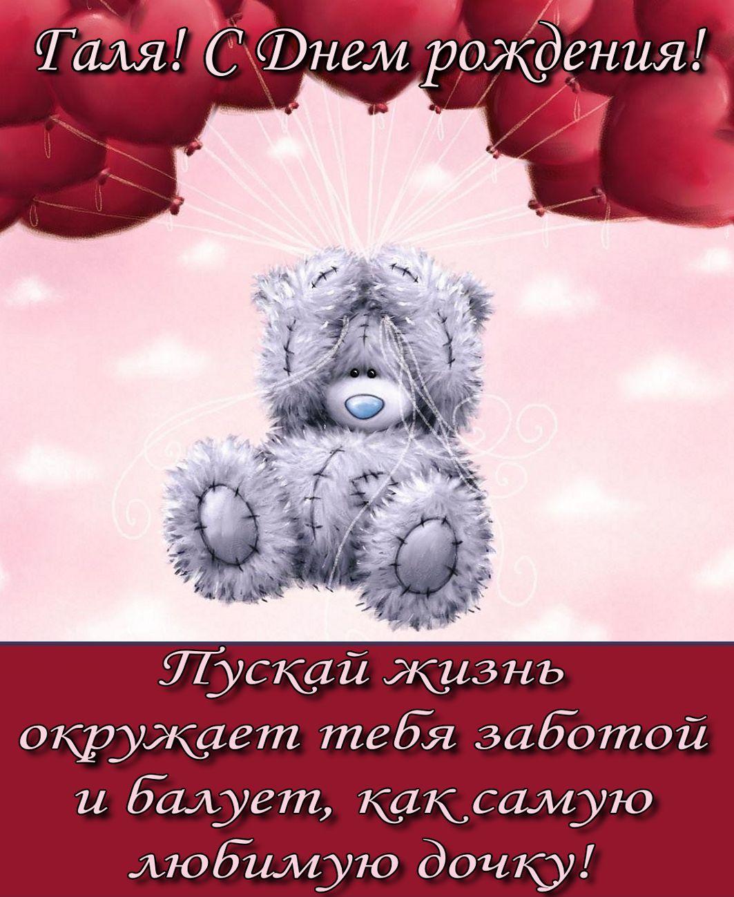 открытка - плюшевый мишка с шариками поздравляет Галю