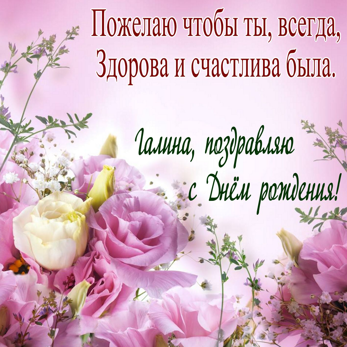 Открытка с пожеланием на фоне из цветов