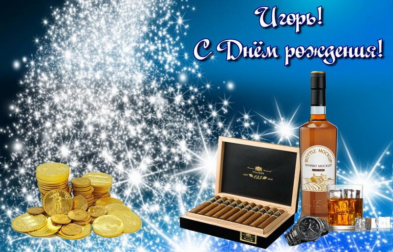 открытка - золотые монеты, виски и сигары для Игоря