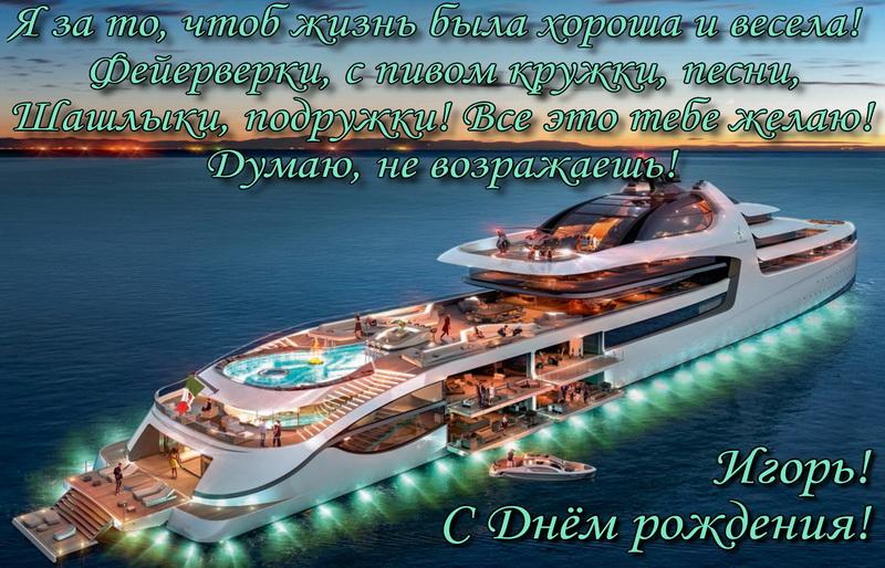 Пожелание и роскошная яхта Игорю на День Рождения