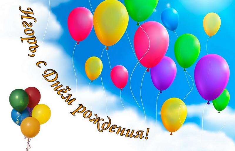 открытка - разноцветные шарики в небе для Игоря