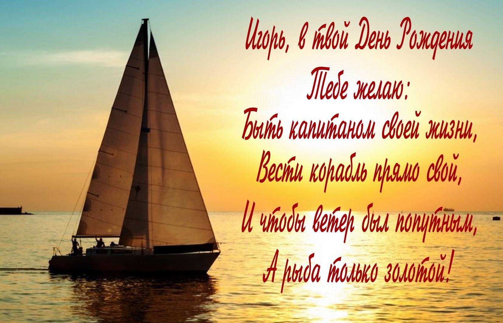 Открытка на День рождения Игорю - яхта на закате и пожелание в стихах