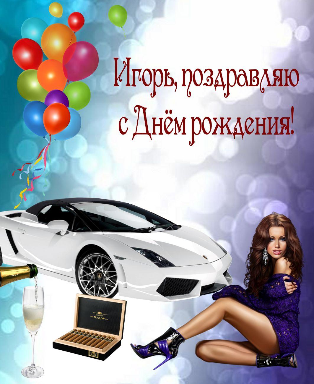 Открытка на День рождения Игорю - красивая девушка на блестящем фоне