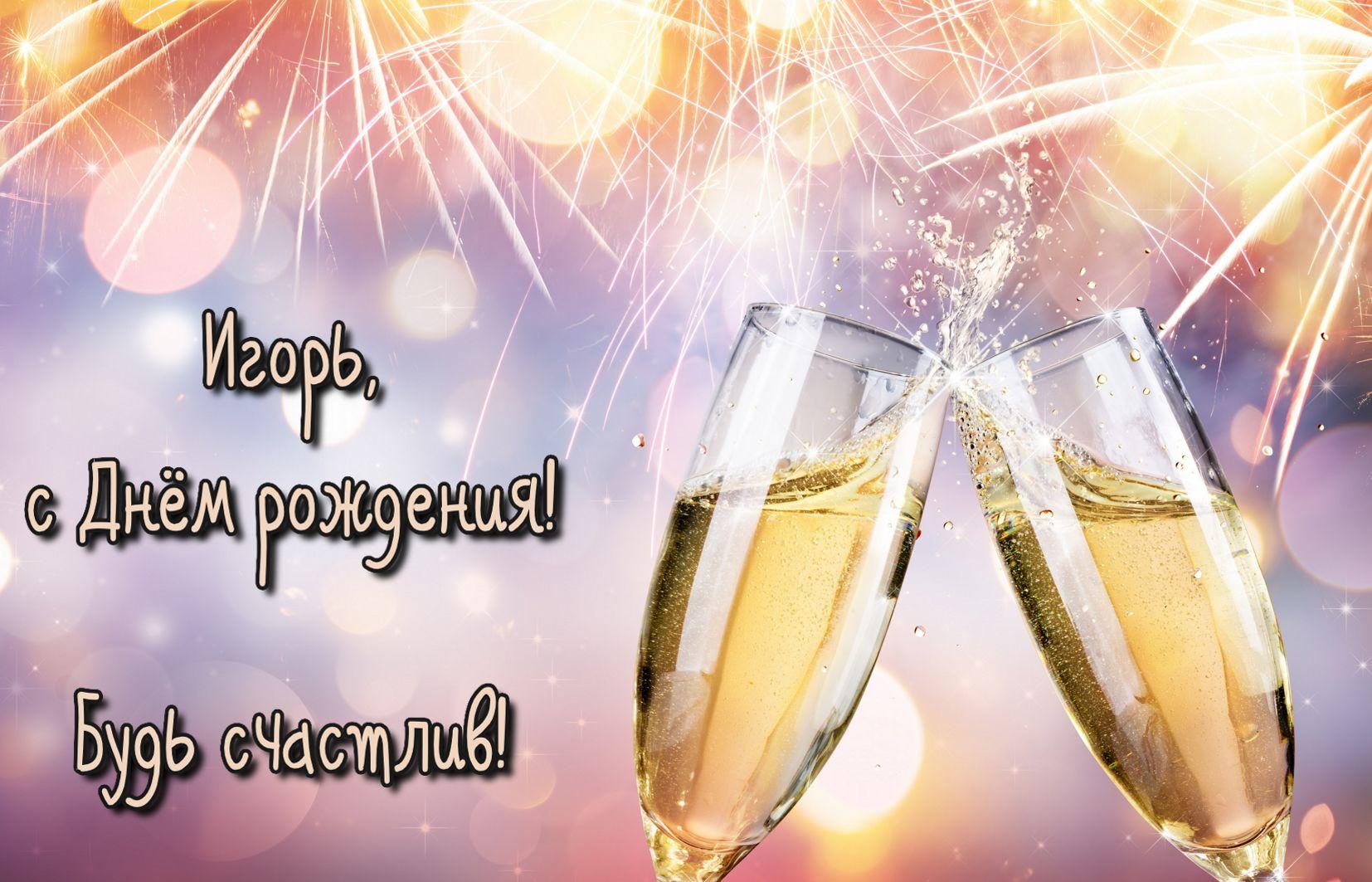 Днем, с днем шампанского открытки