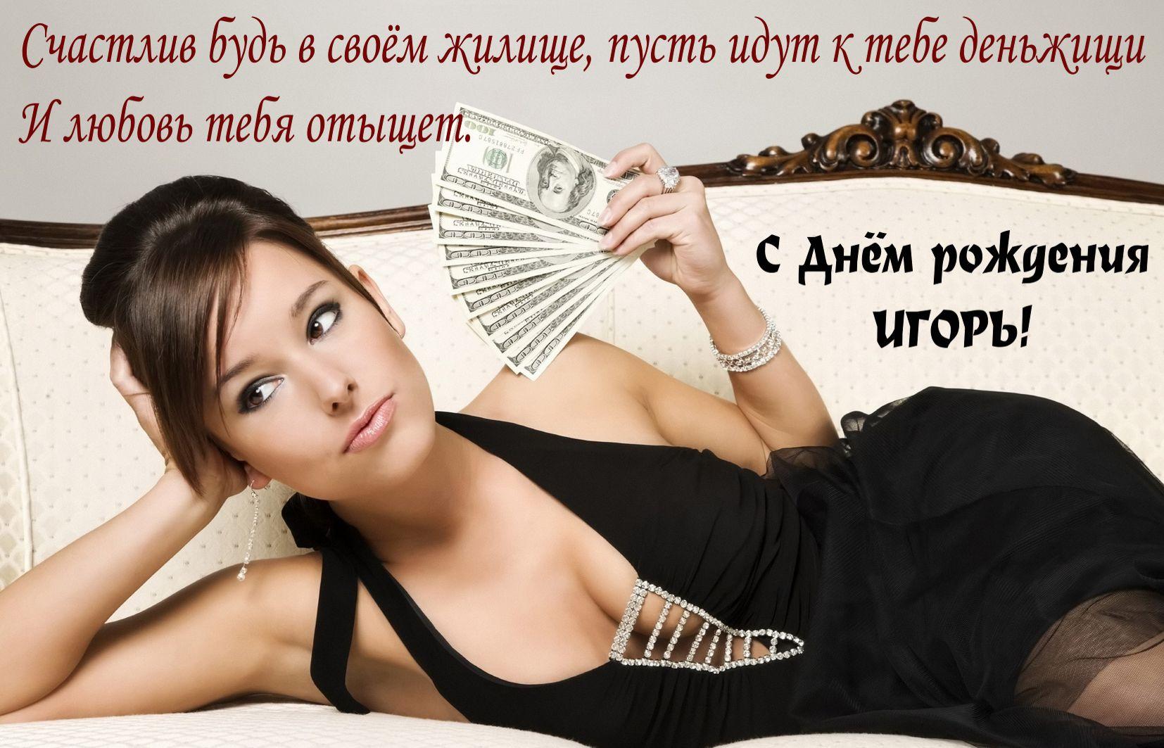 Оригинальная открытка с девушкой для Игоря