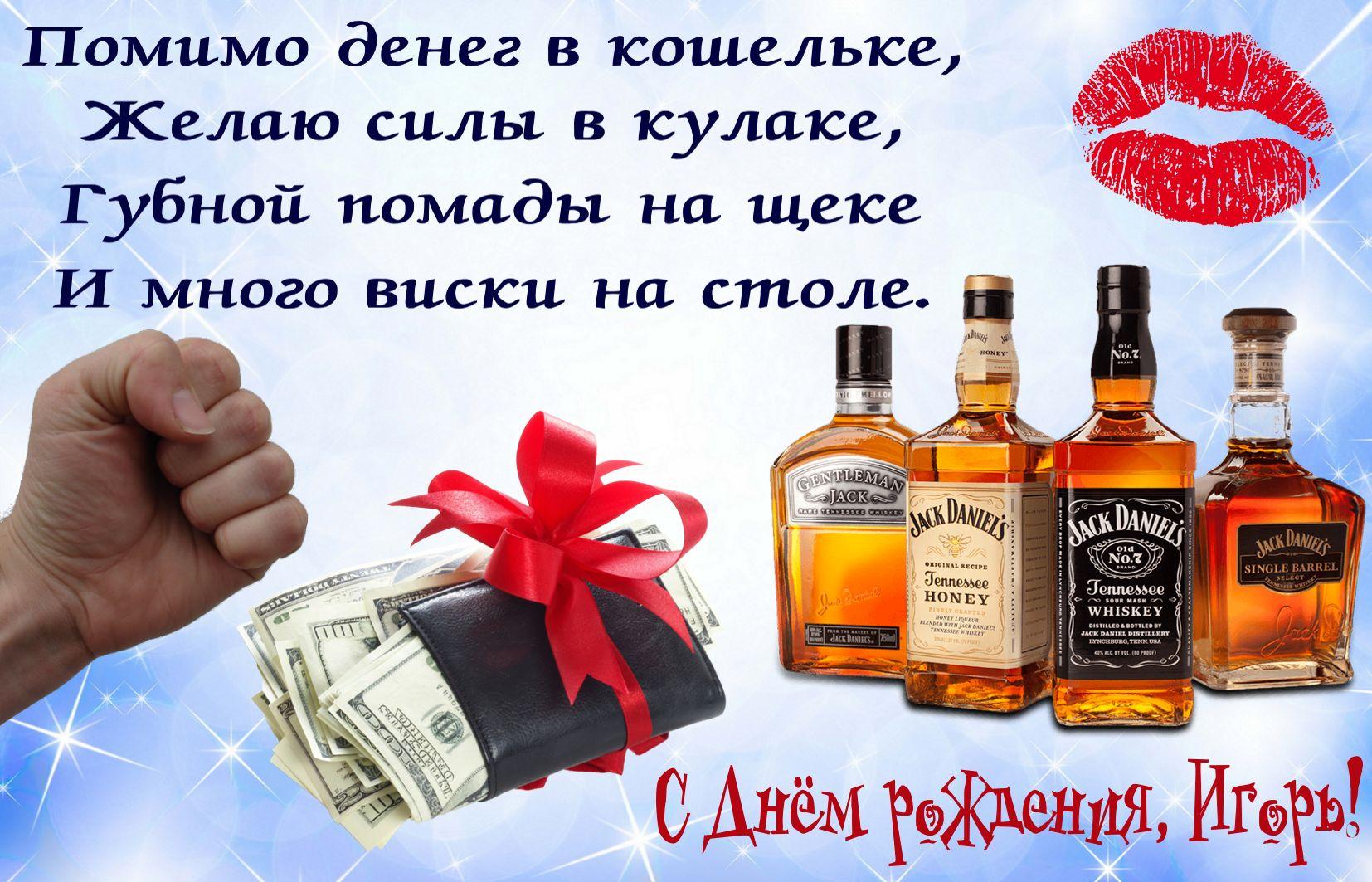 Открытка Игорю - пожелание в стихах на День рождения