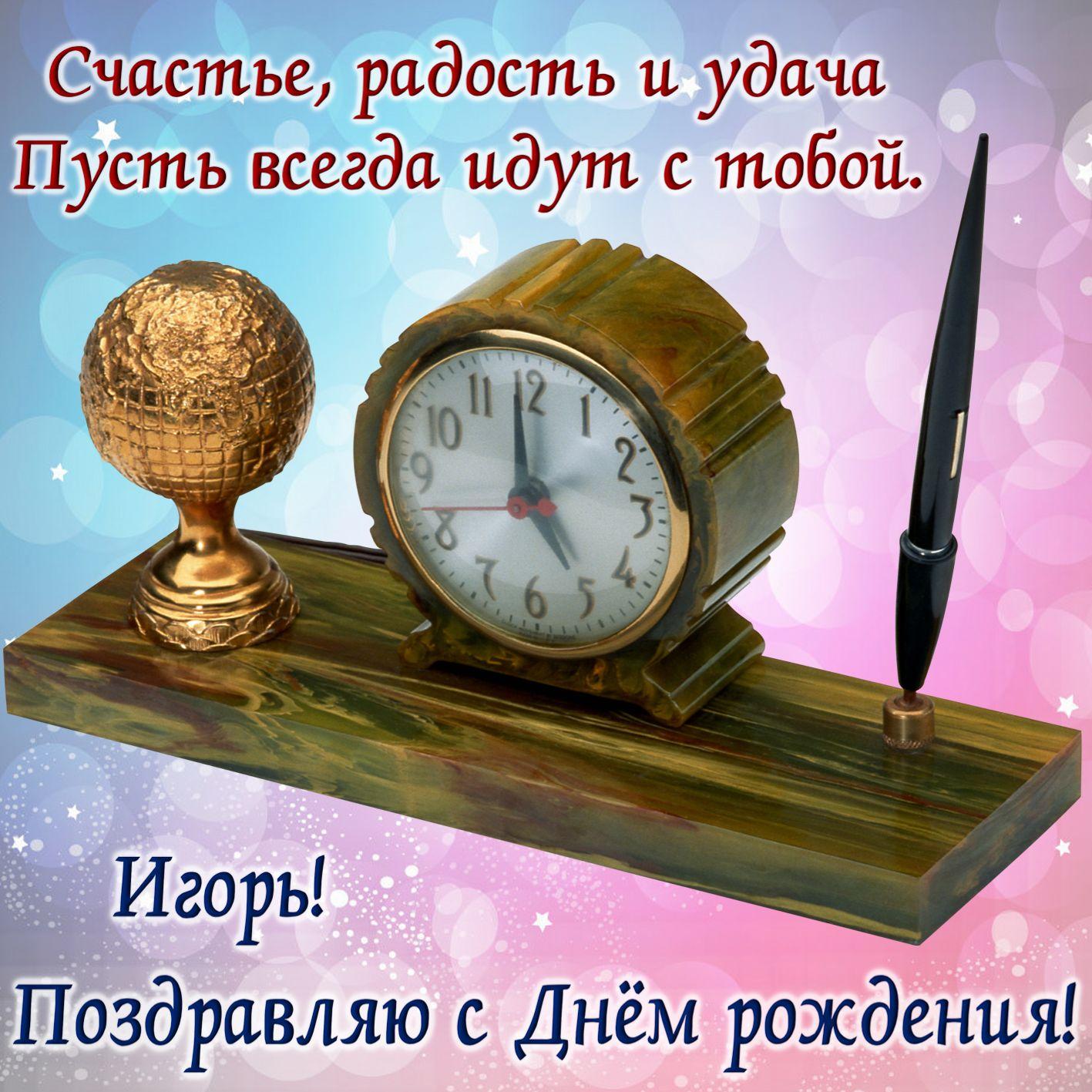 Открытка на День рождения Игорю - пожелание счастья, радости и удачи