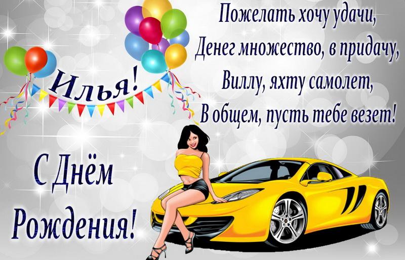 открытка - девушка на желтой машине на День Рождения Илье